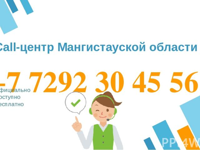 +7 7292 30 45 56 Официально Доступно Бесплатно Call-центр Мангистауской области