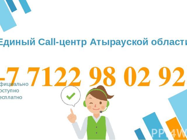 +7 7122 98 02 92 Официально Доступно Бесплатно Единый Call-центр Атырауской области