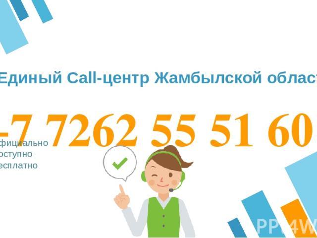 +7 7262 55 51 60 Официально Доступно Бесплатно Единый Call-центр Жамбылской области