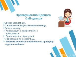 Преимущество Единого Call-центра Звонок бесплатный. Справочно-консультативная по