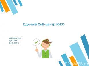 +7 7252 39 31 60 Официально Доступно Бесплатно Единый Call-центр ЮКО