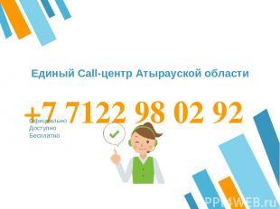 +7 7122 98 02 92 Официально Доступно Бесплатно Единый Call-центр Атырауской обла