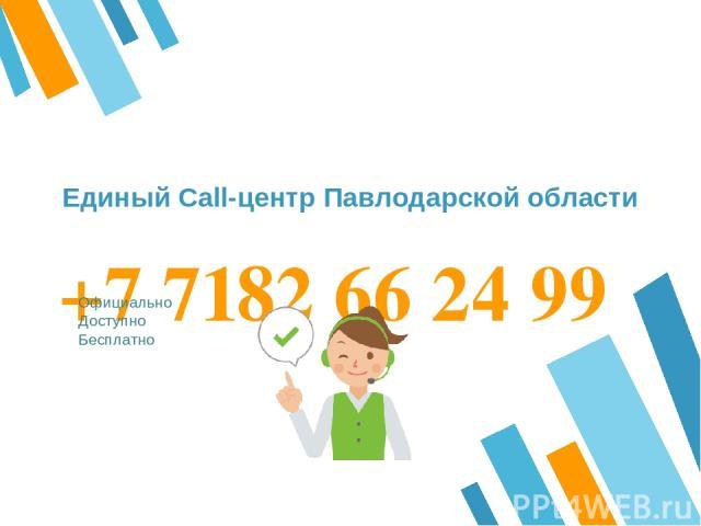 +7 7182 66 24 99 Официально Доступно Бесплатно Единый Call-центр Павлодарской области