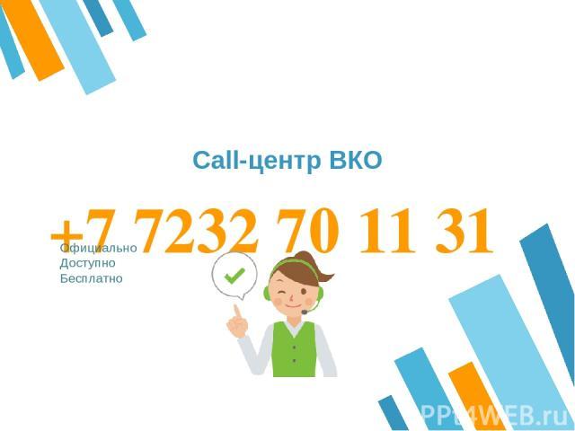 +7 7232 70 11 31 Официально Доступно Бесплатно Call-центр ВКО