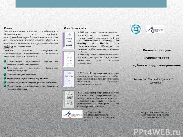 http://www.rcrz.kz E-mail: c.akkred@mail.ru +7-7172-700-950 (1051, 1052, 1059, 1068) Аккредитация обеспечивает переход на мировые стандарты качества Возможность получения безопасных медицинских услуг Соблюдение прав пациента Постоянное стремление к …