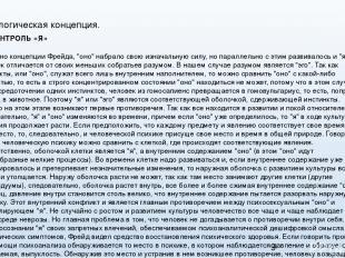 """Культурологическая концепция. 1.2.КОНТРОЛЬ «Я» Согласно концепции Фрейда, """"оно"""""""