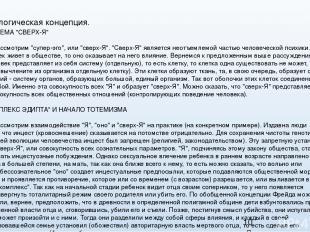 """Культурологическая концепция. 1.3. СИСТЕМА """"СВЕРХ-Я"""" Теперь рассмотрим """"супер-эг"""
