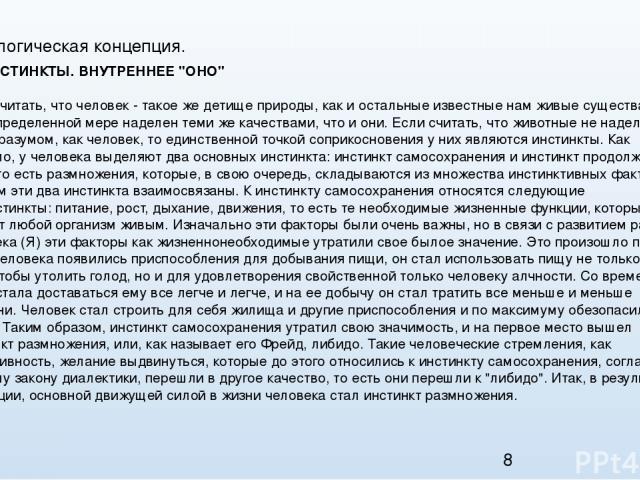 Культурологическая концепция. 1.1.ИНСТИНКТЫ. ВНУТРЕННЕЕ