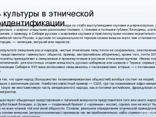 Роль культуры в этнической самоидентификации Но ведь среди современных русских в