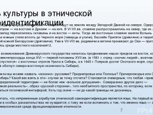 Роль культуры в этнической самоидентификации Например, родину прародичей русских