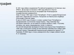3. Биография В 1991 году избран академиком Российской академии естественных наук