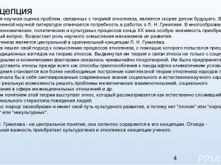 2. Концепция Полноценная научная оценка проблем, связанных с теорией этногенеза,