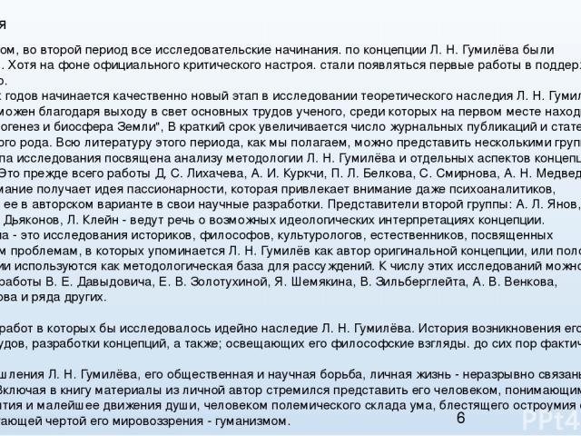 Концепция Таким образом, во второй период все исследовательские начинания. по концепции Л.Н.Гумилёва были заморожены. Хотя на фоне официального критического настроя. стали появляться первые работы в поддержку идей ученого. С конца 80-х годов начин…