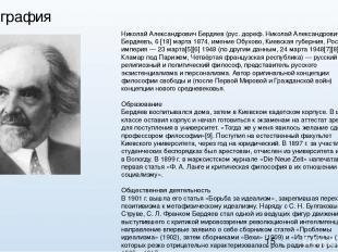 3. Биография Никола й Алекса ндрович Бердя ев (рус. дореф. Николай Александрович
