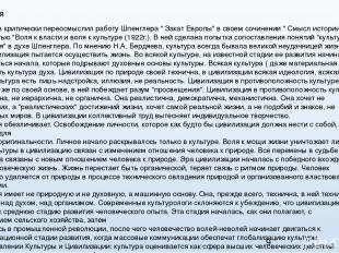 """Концепция Н.А. Бердяев критически переосмыслил работу Шпенглера """" Закат Европы"""""""