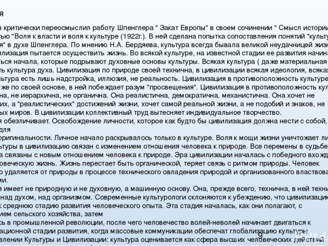 Концепция Н.А. Бердяев критически переосмыслил работу Шпенглера