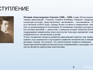 1. ВСТУПЛЕНИЕ Питирим Александрович Сорокин (1889— 1968) создал более рациональн