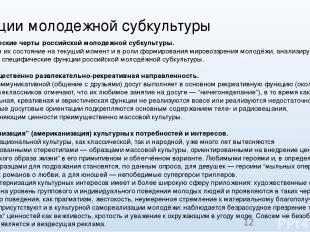 Функции молодежной субкультуры Специфические черты российской молодежной субкуль