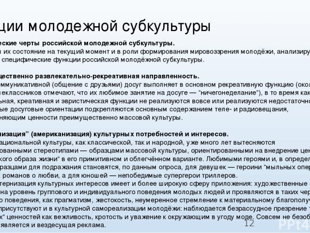 Функции молодежной субкультуры Специфические черты российской молодежной субкультуры. Рассмотрим их состояние на текущий момент и в роли формирования мировоззрения молодёжи, анализируя следующие специфические функции российской молодёжной субкультур…