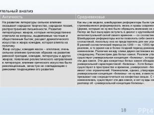 4. Сравнительный анализ Критерии Античность Средневековье На развитие литературы