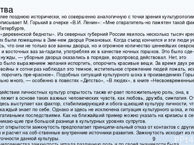 Свойства Гораздо более позднюю исторически, но совершенно аналогичную с точки зрения культурологии ситуацию описывает М. Горький в очерке «В.И. Ленин»: «Мне отвратитель но памятен такой факт: в 19-ом году, в Петербурге, был съезд «деревенской беднот…