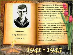 Липовенко Петр Николаевич (1922-1942) Краснофлотец П. Н.Липовенко пал смертью хр