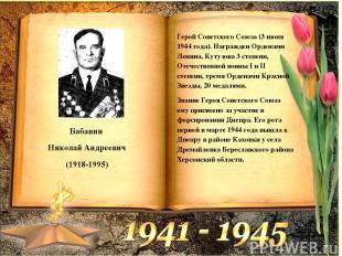 Бабанин Николай Андреевич (1918-1995) Герой Советского Союза (3 июня 1944 года).
