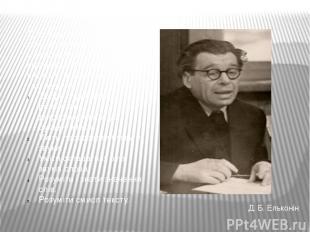 Д. Б. Ельконін дослідив і описав психофізіологічні механізми вже сформованого пр