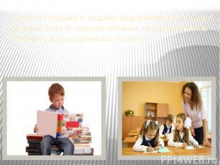 Читання і письмо є видами мовленнєвої діяльності людини, тому й навички читання