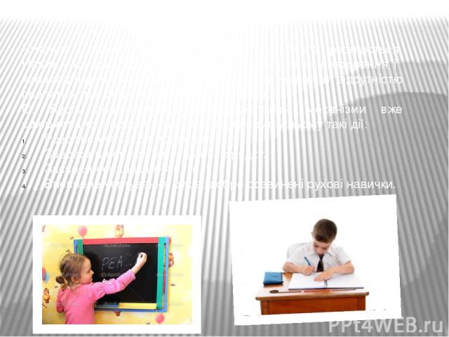 Читання і письмо – складні навички, що довго формуються. Навик - це дія, сформована через багаторазове повторення і характеризується високим ступенем опанування й відсутністю поелементної свідомої регуляції й контролю. О. Лурія проаналізував психофі…