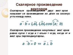 Скалярное произведение векторов Скалярным произведением двух векторов называется