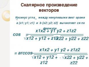 Скалярное произведение векторов x1x2 + y1 y2 + z1z2 cos α = Косинус угла α между