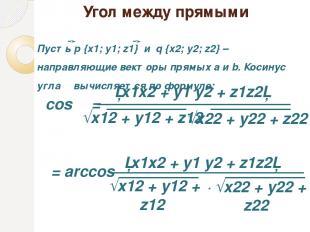 Угол между прямыми │x1x2 + y1 y2 + z1z2│ cos φ = Пусть p {x1; y1; z1} и q {x2; y
