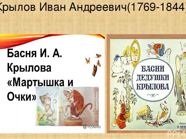 Крылов Иван Андреевич(1769-1844)