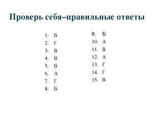 Проверь себя–правильные ответы Б Г В В Б А Г Б Б А В А Г Г В