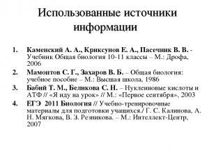Использованные источники информации Каменский А. А., Криксунов Е. А., Пасечник В