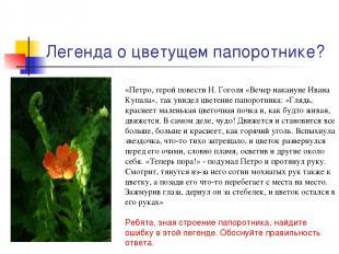 Легенда о цветущем папоротнике? «Петро, герой повести Н. Гоголя «Вечер накануне