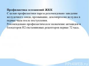 Профилактика осложнений ЖКК С целью профилактики пареза рекомендовано заведение