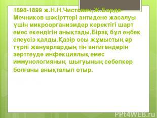 1898-1899 ж.Н.Н.Чистович,Ж.Борде- Мечников шәкірттері антидене жасалуы үшін микр