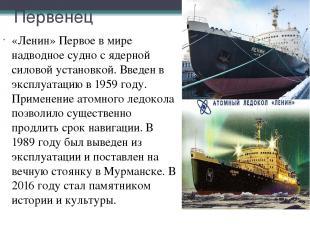Первенец «Ленин» Первое в мире надводное судно с ядерной силовой установкой. Вве
