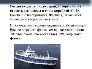 Россия входит в число стран, которые могут строить все классы и типы кораблей (С