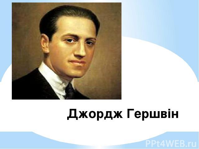Джордж Гершвін