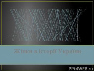 Жінки в історії України