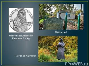 Монети з зображенням Катерини Білокур Хата-музей Пам'ятник К.Білокур