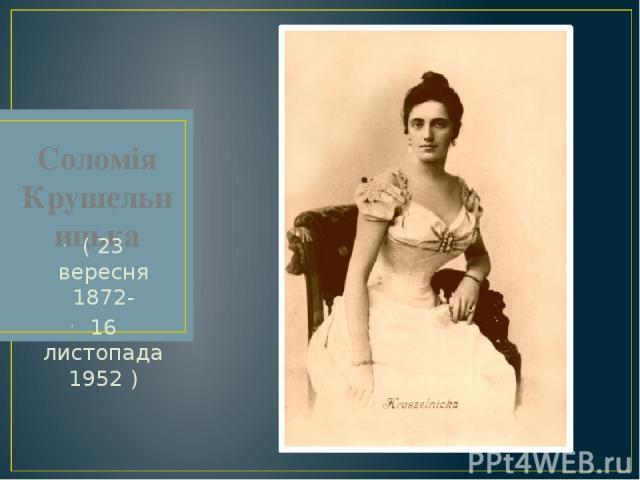 Соломія Крушельницька ( 23 вересня 1872- 16 листопада 1952 )