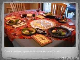 Один из видов украшения стола к встрече Песаха
