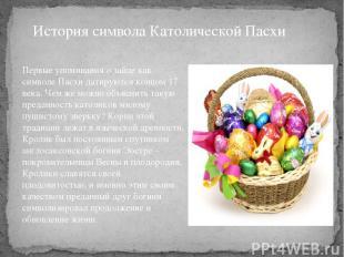 История символа Католической Пасхи Первые упоминания о зайце как символе Пасхи д