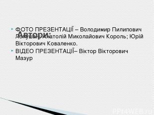 ФОТО ПРЕЗЕНТАЦІЇ – Володимир Пилипович Лопушан; Анатолій Миколайович Король; Юрі