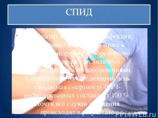 СПИД Как гепатит В, так и ВИЧ-инфекция, приводящая в конечном итоге к СПИДу (син