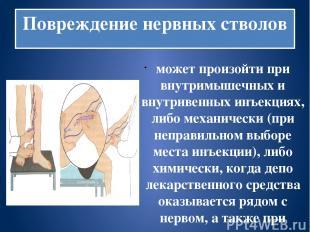 Повреждение нервных стволов может произойти при внутримышечных и внутривенных ин